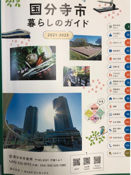 国分寺市 暮らしのガイド 弊社広告掲載中!