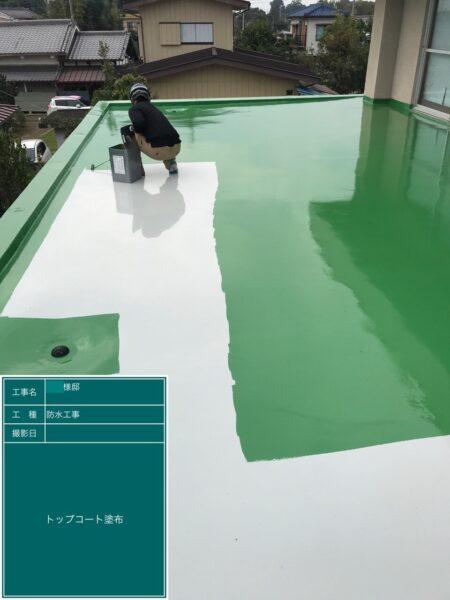埼玉県熊谷市 M様邸 防水工事